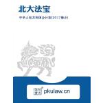 中华人民共和国会计法(2017修正)
