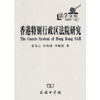 香港特�e行政�^法院研究