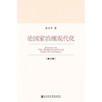 论国家治理现代化(修订版)(pdf+txt+epub+azw3+mobi电子书在线阅读下载)