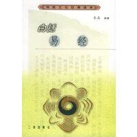 白话易经――传统文化经典读本