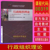 备战2021 自考教材00319 0319行政组织理论 2019年版 倪星 高等教育出版社