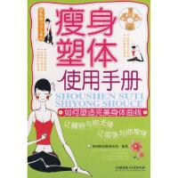 【旧书二手书9成新】塑体使用手册-如何塑造身体曲线 橡树国际健康机构 9787564015985 北京理工大学出版社