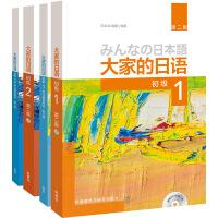 大家的日语(第二版)初级1.2学习套装(专供网店)