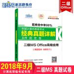 新思路2018年3月全国计算机等级考试经典真题详解及押题密卷二级MSOffice高级应用(Window7新大纲)