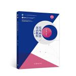 实用商务英语教程(第三版)