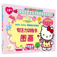 Hello Kitty和她的小伙伴们・专注力训练书・图画