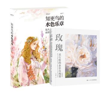 玫瑰:黄有维的水彩玫瑰课(精华版)(全彩)+知更鸟的水色乐章——花卉人物水彩技法详解