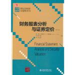 财务报表分析与证券定价(第3版) [美]斯蒂芬・H.佩因曼(Stephen H.Penman),林小驰,王立 9787