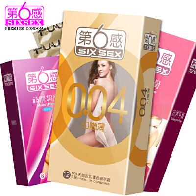 第六感 避孕套共30只 幻影薄12+超薄平滑12+超薄超滑6 安全套包邮!
