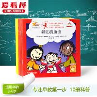 爱看屋有声读本3-6岁儿童早教点读书 小身体大学问百科知识  有声童书  需配点读笔使用