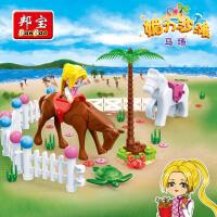 【小颗粒】邦宝益智儿童拼插积木玩具媚力沙滩女孩系列马场6156