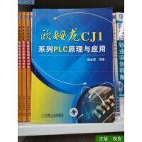 【二手旧书9成新】欧姆龙CJ1系列PLC原理与应用 /樊金荣 机械工业出版社