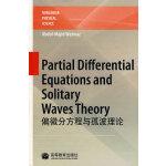 偏微分方程与孤波理论