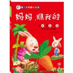 孩子暖暖的成长书--妈妈,瞧我的