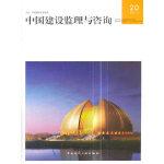 中国建设监理与咨询20