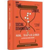 时间、劳动与社会统治:马克思的批判理论再阐释