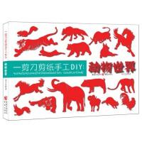 一剪刀剪纸手工DIY:动物世界 刘立宏 9787229097806