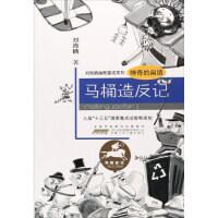 刘海栖幽默童话系列:神奇的扁镇・马桶造反记(货号:JYY) 9787539797052 安徽少年儿童出版社