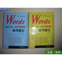 Words图解词根、词源10000单词速记 (上下两册) /韩冰、赵瑞 天