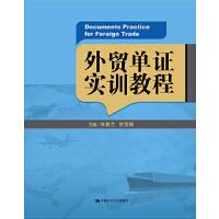 外贸单证实训教程(21世纪高职高专规划教材・国际经济与贸易系列)