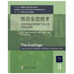 前沿生态技术-可持续城市建设的当务之急及应对策略