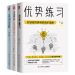 优势练习+简明逻辑+深度思考(套装全3册)