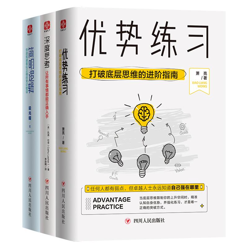 优势练习+简明逻辑+深度思考(套装全3册) 帮你实现从问题到优势的转变,掌握个体进阶的强力法则。任何人都有弱点,但卓越人士永远知道自己强在哪里。拿来即用的精英思考法,快速找准人生定位。