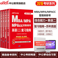 2019MBA、MPA、MPACC联考教材 199管理类联考综合能力英语二复习指南 管理类联考2019 2019mpa