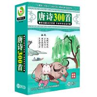 正版  儿童教育动画讲解教学唐诗300首精装版10DVD光盘 货到付款