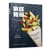 疯狂烤箱 从菜鸟到高手 9787518419067 梅依旧 中国轻工业出版社