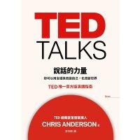 [现货]台湾原版 TED TALKS  说话的力量 �f�的力量: 你可以用言�Z�砀淖�自己, 也改�世界 (限量版)中文繁体