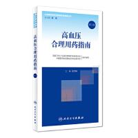 高血压合理用药指南(第2版) 国家卫生计生委合理用药专家委员会,中国医师协会高血 人民卫生出版社 9787117252