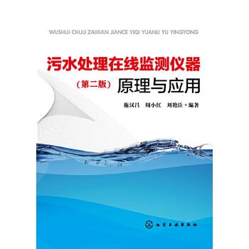 污水处理在线监测仪器原理与应用(第二版)(国内少有的关于污水处理在线分析仪表的专著,先进实用)
