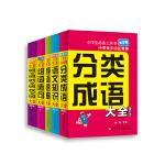 小学生必备工具书 (大字修订版 套装共5册)