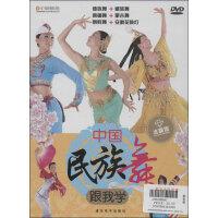 (DVD)跟我学中国民族舞(水晶版) 仲敏,乔海丽 编