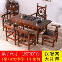 20190403020216578功夫茶桌椅组合实木喝茶泡茶台桌子家用茶几茶座套装中式简约现代 1.6m桌+4太师+1