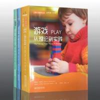 通往儿童游戏之路 全三册 当游戏不再有趣-帮助儿童解决游戏中的冲突 当游戏不再简单-帮助儿童参与并持续游戏 游戏-从理论到实践