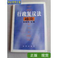【二手旧书9成新】行政复议法通论 /宋雅芳 法律出版社