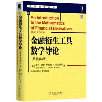 金融衍生工具数学导论(原书第3版)