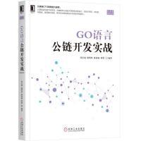GO语言公链开发实战