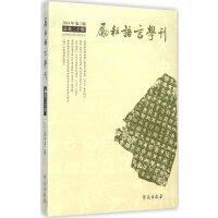 励耘学刊总第二十辑 李运富 9787507746396