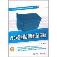 PLC与变频器控制系统设计与调试 姜永华