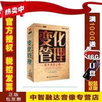 正版包票陈海春 变化管理 4DVD1CD 领导力艺术学习 培训讲座光盘音像视频