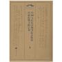 中国人民抗日战争纪念馆藏珍稀抗战文献汇刊(16开精装全22册)