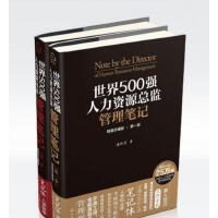 世界500强人力资源总监管理笔记1+2(套装2册)世界500强人力总监管理笔记 人力资源管理书籍 人事行政管理书籍入门