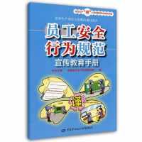 员工安全行为规范宣传教育手册 安全生产月推荐用书
