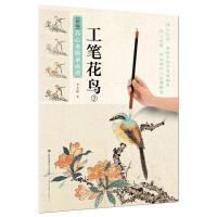 新编养心斋描摹画谱-工笔花鸟(3)