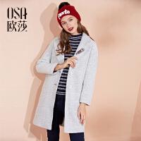 欧莎女装2016冬装新款纯色领间俏皮别针中长款大衣D21102
