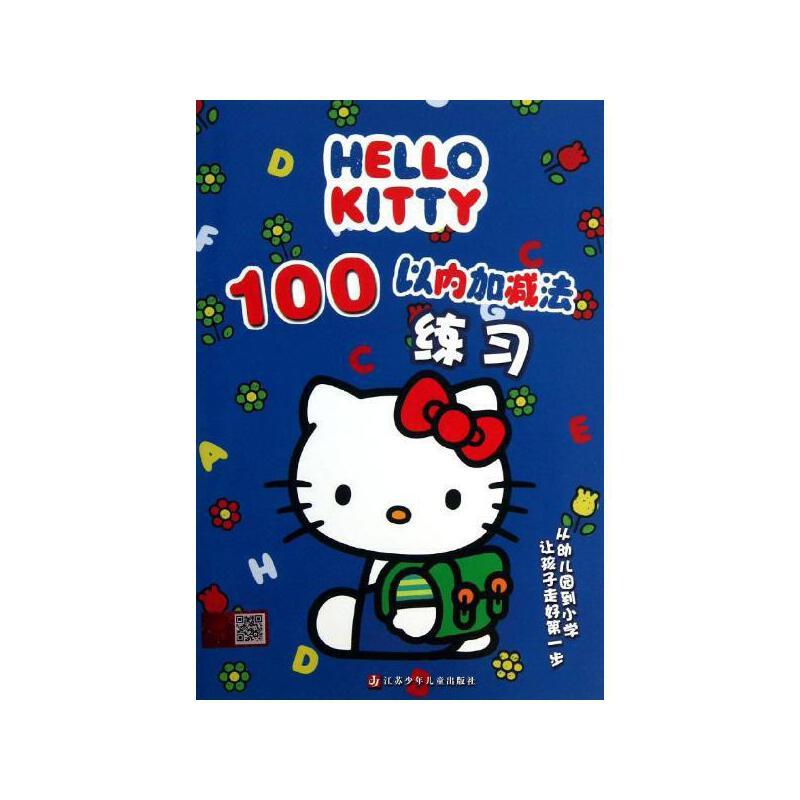 Hello Kitty 100以内加减法练习 李丹,王张莉 【文轩正版图书】