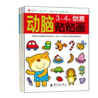 动脑贴贴画 3-4岁全4册 畅销儿童书籍贴纸书小红花幼儿童书 创意(3-4岁)/动脑贴贴画